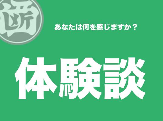 藤原誠治さんの体験談